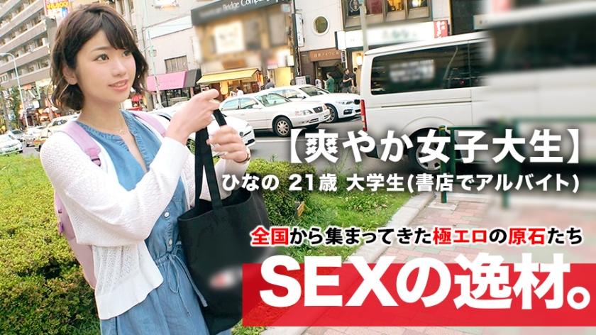 【清純】21歳【美乳】ひなのちゃん参上!