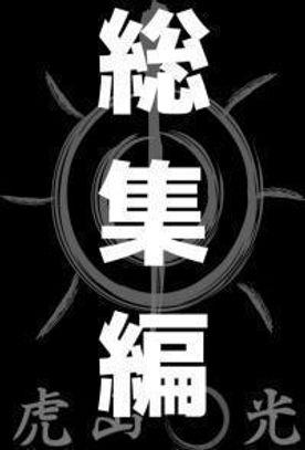 【円光速報】虎山円光の総集編2019vol.2!!第21撮~第40撮までのオイシイ所5分×20人+未公開ハメ撮り1本【個人撮影】