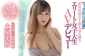 1本限定出演 某有名国立工業大学に通うエリート女子大生AVデビュー 土屋美桜