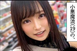 環奈(19) 素人ホイホイZ・素人・マッチングアプリ・ティーン・若さ・モデルテイ・美少女・清楚・美乳・顔射・ハメ撮り