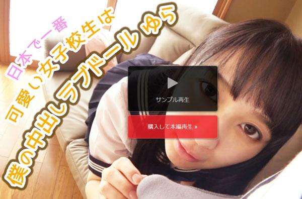 ゆら - 日本で一番可愛い女子校生は僕の中出しラブドール ゆら