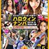 街角シロウトナンパ! vol.41 ハロウィンナンパ2018 - アダルト動画 ソクミル