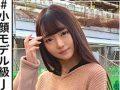 みれむ(20) 素人ホイホイZ・素人・モデル感・小顔・細身・アパレル・学生・美少女・貧乳・微乳・色白・顔射・ハメ撮り